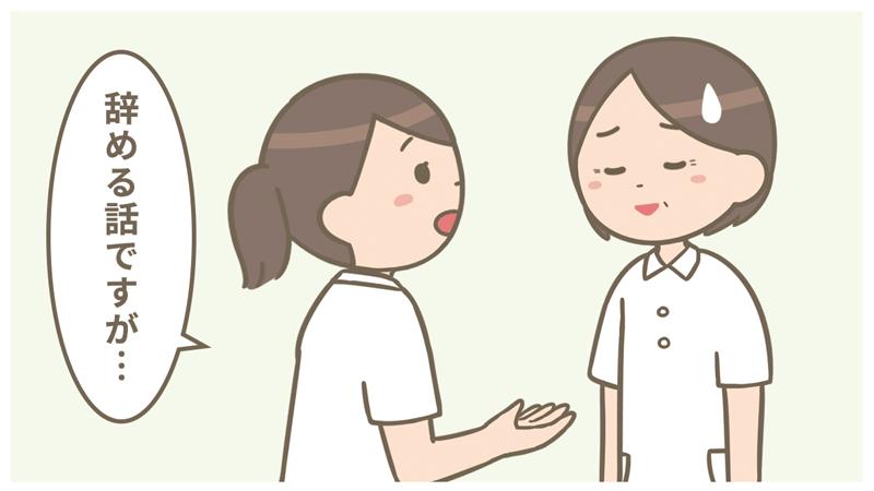 退職交渉している看護師とその話を苦い顔で聞く師長のイラスト