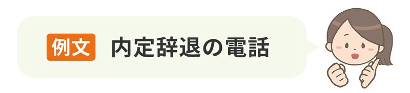 【例文】内定辞退の電話