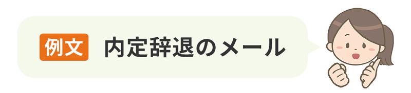 【例文】内定辞退のメール