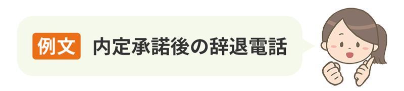 【例文】内定辞退後の辞退電話