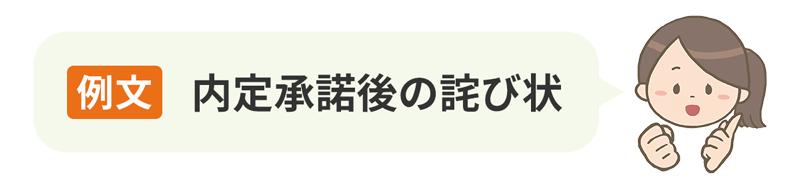【例文】内定辞退後の詫び状