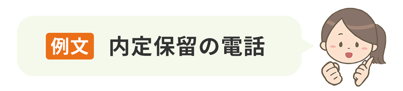 【例文】内定保留の電話