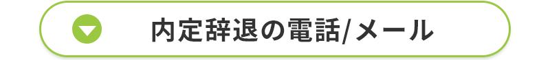 内定辞退の電話/メール