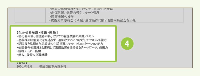 (4)生かせる知識・技術・経験