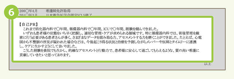 (6)自己PR