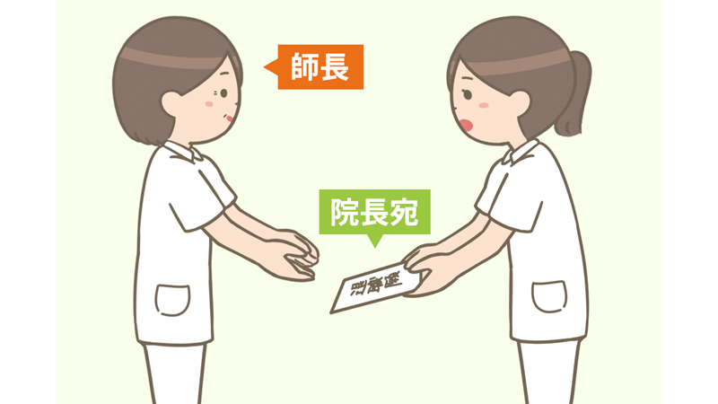 院長宛の退職届を、師長に提出する看護師のイラストです。