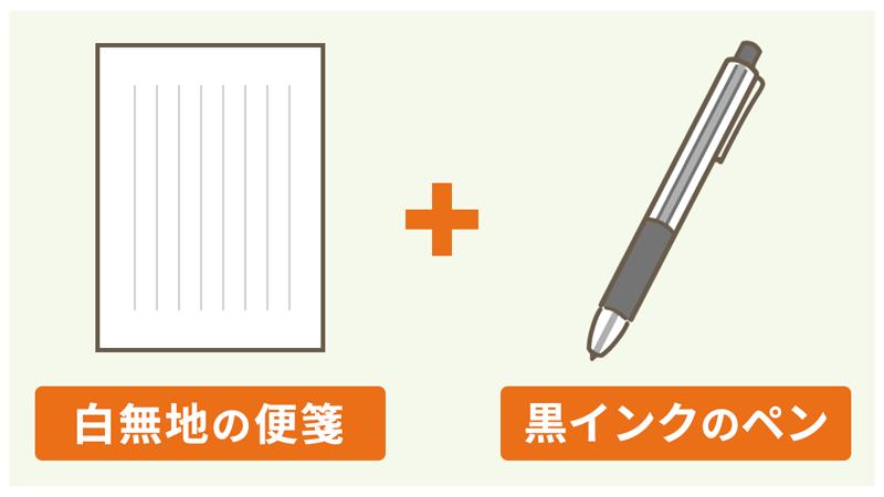 病院見学のお礼状の書き方のイラストです。「便箋」は白無地、「筆記用具」は黒インクのペンを使います。
