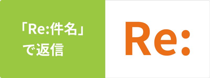 「Re:件名」で返信する