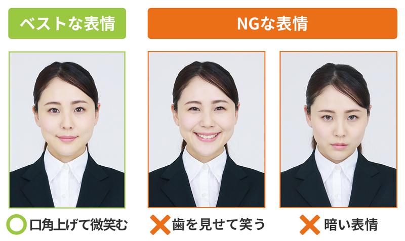 履歴書の写真の表情:口角を挙げて微笑みましょう。歯を見せて笑う・暗い表情はNGです。