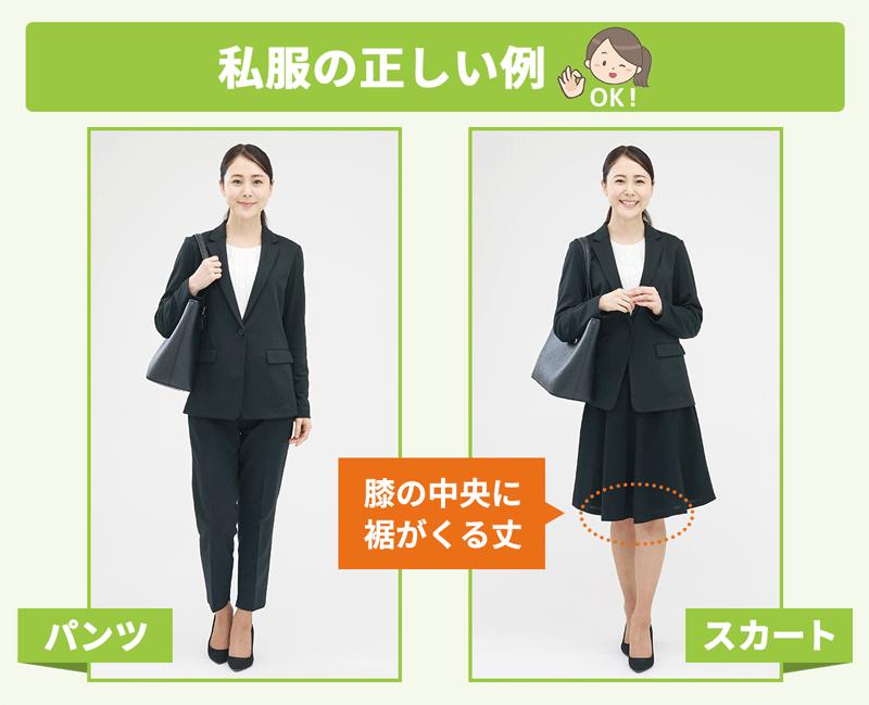 私服の正しい例