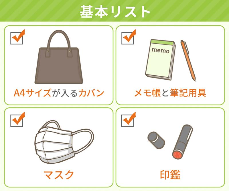 【基本リスト】A4サイズが入るカバン・メモ帳と筆記用具・マスク・印鑑