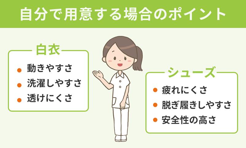 白衣・シューズを自分で用意する場合のポイント 白衣:動きやすさ・洗濯しやすさ・透けにくさ シューズ:疲れにくさ・脱ぎ履きしやすさ・安産性の高さ