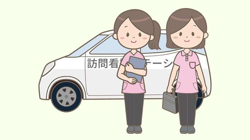 動向訪問する訪問看護師のイラスト。現場の雰囲気や訪問看護師の仕事を実際に経験することでイメージが湧きやすくなります。