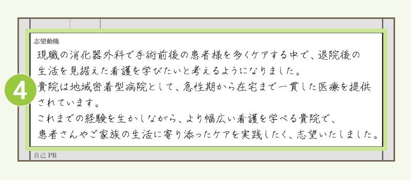 (4)志望動機