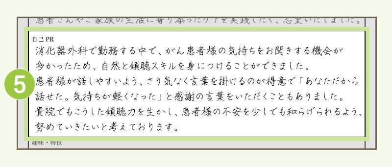(5)自己PR