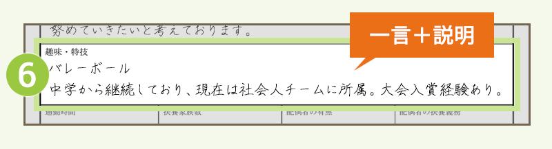 (6)趣味・特技