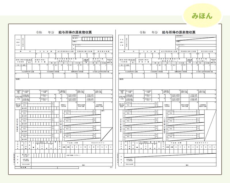 源泉徴収票の見本画像