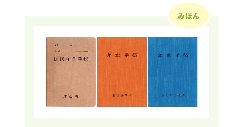 年金手帳の見本画像