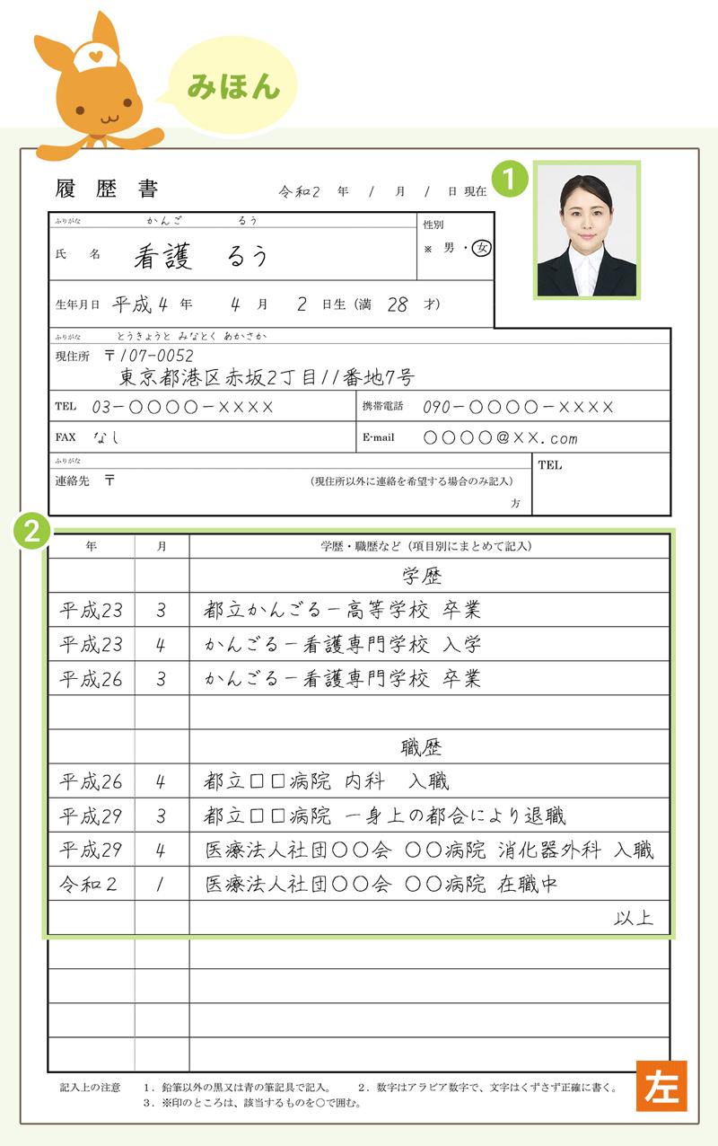 履歴書の記入例の画像(1)