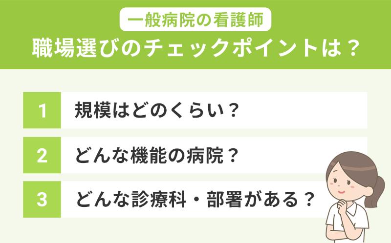 【一般病院の看護師|職場選びのチェックポイントは?】1)規模はどのくらい?2)どんな機能の病院?3)どんな診療科・部署がある?