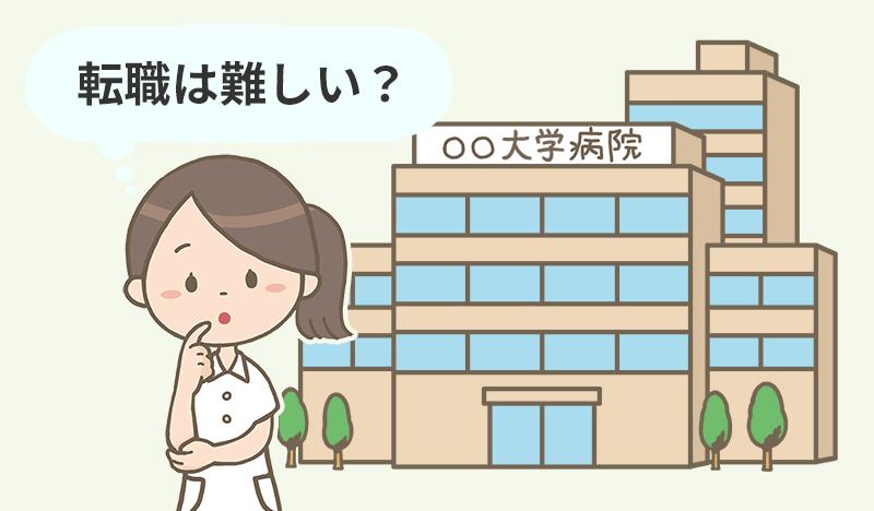大学病院への転職を考えている看護師のイラスト