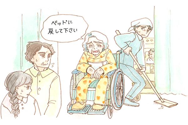 「ベッドに戻してください」とお願いし離床を拒否する入院中の老女のイラスト