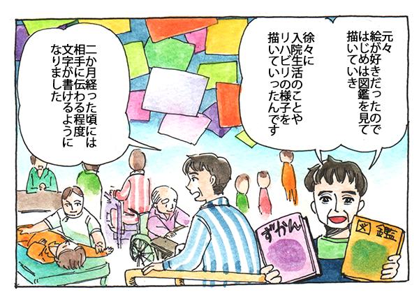元々絵が好きだった村越さんは、はじめは図鑑を見て食札に絵を描いていましたが、徐々に入院生活やリハビリの様子を描くようになりました。そうして二か月経った頃には相手に伝わる程度、文字が書けるようになったそうです。