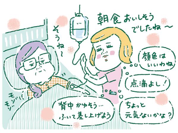 2_看護の日_ナイチンゲール覚え書