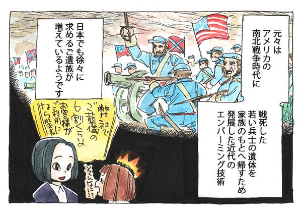 元々は、アメリカの南北戦争時代に、戦死した若い兵士の遺体を家族のもとへ帰すため発展した近代へのエンバーミング技術。日本でも徐々に求めるご遺族が増えているようです。