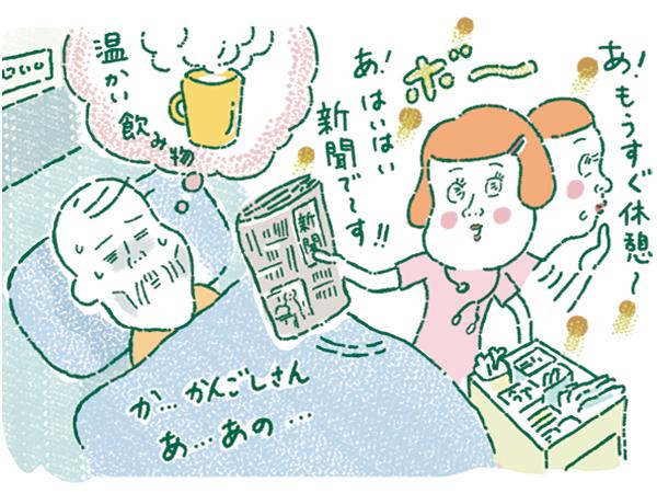 4_看護の日_ナイチンゲール覚え書