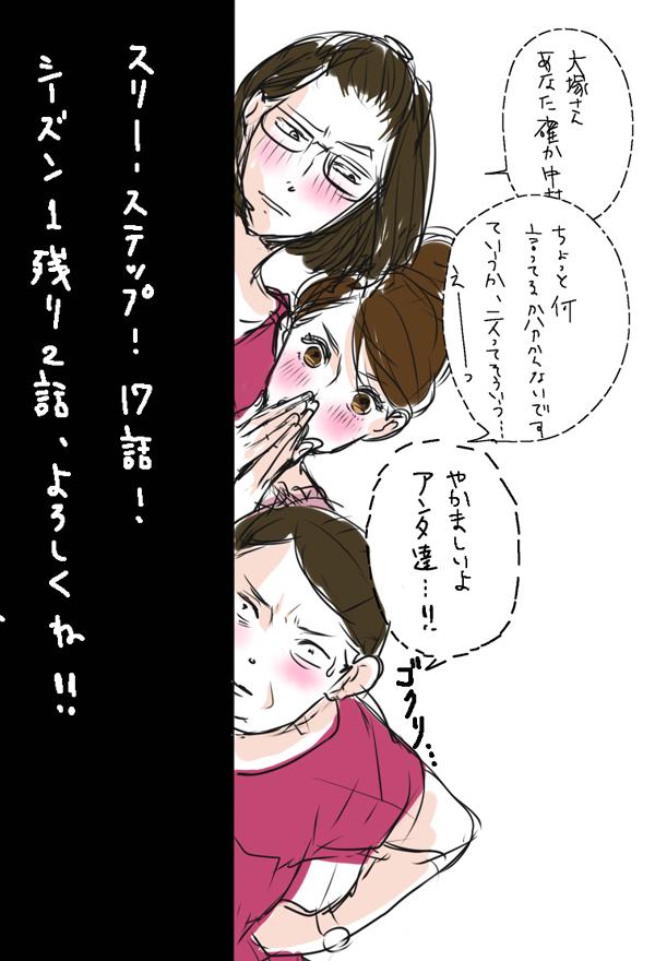 看護師まどかの恋模様_おまけマンガ