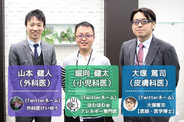 #SNS医療のカタチに登壇された山本健人(けいゆう先生)医師、堀向健太(ほむほむ先生)医師、大塚篤司医師の写真
