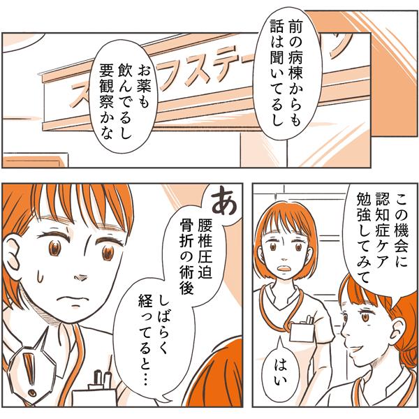 ナースステーションに戻ると、ゆいは先輩に、佐倉さんとの出来事を共有しました。先輩は、「この機会に認知症ケア勉強してみて。あ、腰椎圧迫骨折の術後、しばらく経ってると」
