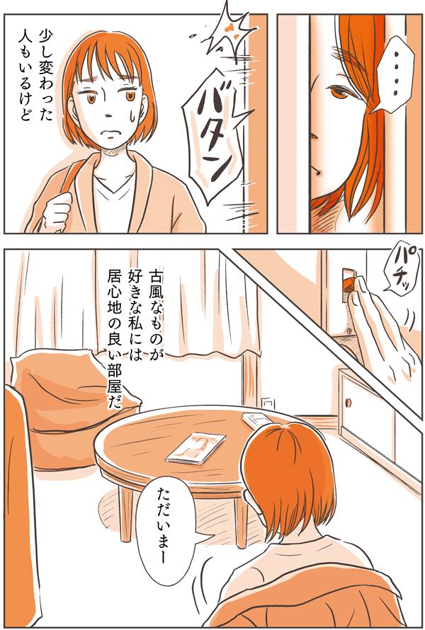 """ここは東都病院の隣になる看護師寮の""""昼ケ丘寮""""。この寮は、前の東京五輪の年にできたらしい。ってことはそろそろ60年。建物はかなり古い。歩くと床も「ギシ…」と音を立てます。主人公のゆいは1日の仕事を終え、寮へ帰ってきました。"""