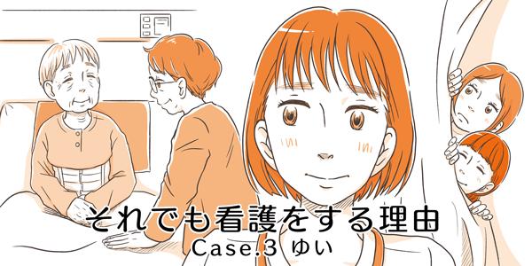 タイトル:それでも看護をする理由 Case.3ゆい
