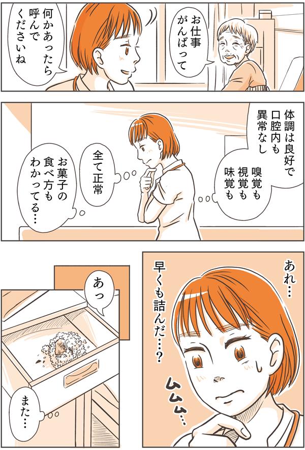 患者の佐倉さんは「お仕事がんばって」と一言。ゆいは「何かあったら呼んでくださいね」と声をかけて病室を出ていきます。廊下で考え込むゆい「体調は良好で、口腔内も異常なし」「嗅覚も視覚も味覚も、すべて正常、お菓子の食べ方もわかってる」と、佐倉さんの状態を振り返ります。