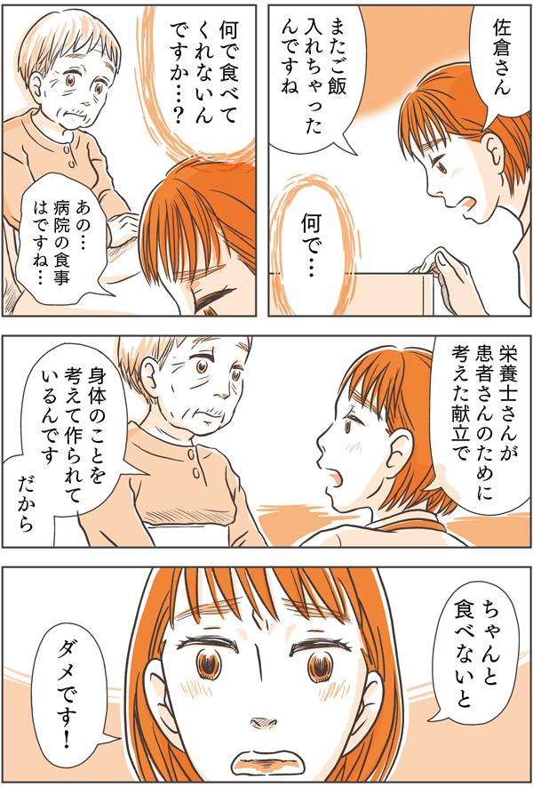 また別の日、佐倉さんが再び、食事を引き出しにしまってしまいます。食べてくれないことを悲しむゆい。「何で食べてくれないんですか…?病院の食事は、栄養士さんが患者さんのためを考えて作ったもので…」と佐倉さんに訴えかけます。
