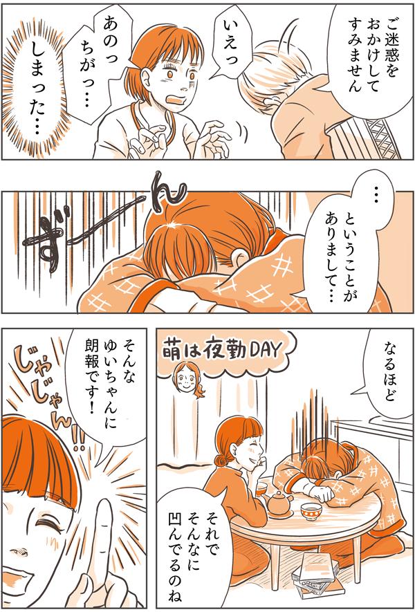 「ご迷惑をおかけしてすみませんでした」と謝る佐倉さん。それを聞いて、落ち込むゆい。寮で同期のともかに相談します。