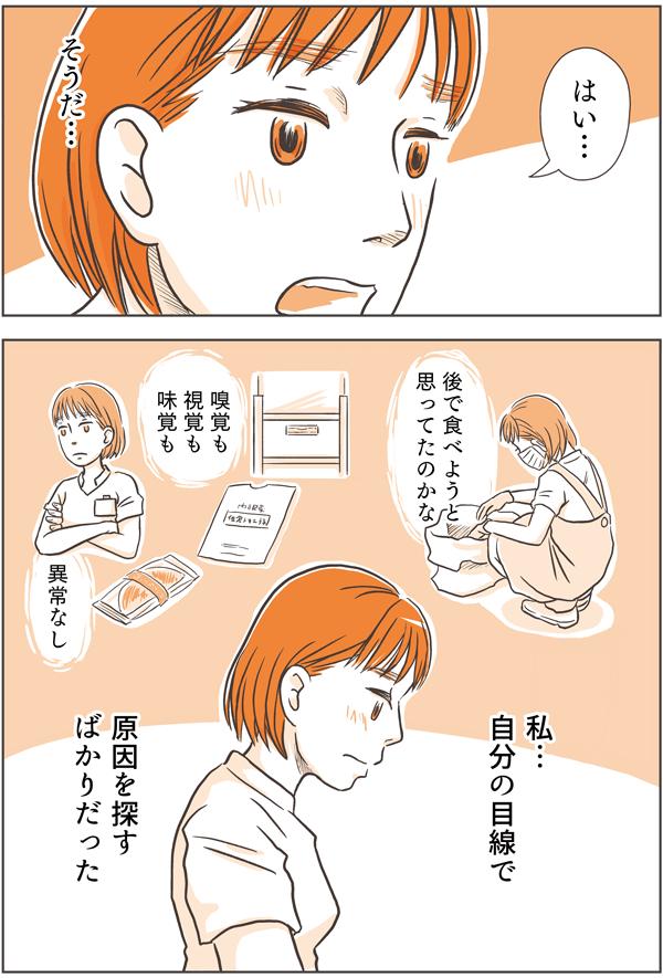 ゆいは、えびすさんから指導を受け、(そうだ…私、原因を探すばかりだった。)といままでの佐倉さんとの対応を振り返りました。