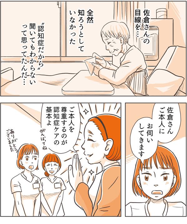 (佐倉さんの気持ちに…全然向き合えていなかった。認知症だから聞いてもわからないって思ってたんだ…)と自分の佐倉さんへの対応を反省し、「佐倉さんご本人にお伺いしてきます。」と言いました。えびすさんは、「ご本人を尊重するのが認知症ケアの基本よ。がんばってね」とゆいの背中をおすのでした。