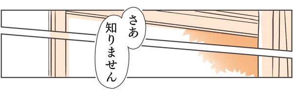 早速佐倉さんに確認をとると、「さあ、知りません」と言われてしまいます。