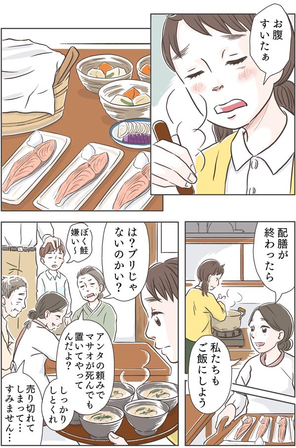 まだ花江が学生時代だった頃。佐倉さん親子は、義姑の家に住んでいました。夕飯の鮭を配膳すると、「は?ブリじゃないのかい?アンタの頼みでマサオが死んでも置いてやってんだよ?しっかりしとくれ。」「ぼく鮭嫌い~」と家族から文句を言われました。