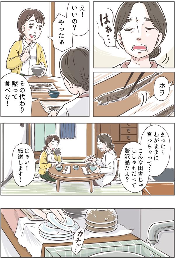 佐倉さんは、大きなため息をつくと、ししゃもを1尾、花江にあげるのでした。「まったく、わがままに育っちゃって…。こんな田舎じゃししゃもだって贅沢品だよ?」と言いながら食事を続けるのでした。