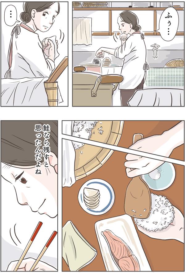 食事の後片付けを終えた、佐倉さんは残りものを見て、(鮭なら残すと思ったんだよね)となにかを作り始めました。