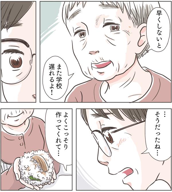 「早くしないと、また学校遅れるよ!」という目の前の母をみて、花江は、「…そうだったのね…。よくこっそり作ってくれて…。母さんはずっと母さんだったのに…。」と後悔したようにつぶやきました。