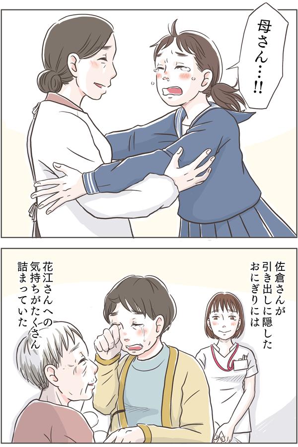 佐倉さんが引き出しに隠したおにぎりには、花江さんへの気持ちがたくさん詰まっていたのです。そんな2人を見守りながら、涙するゆいなのでした。