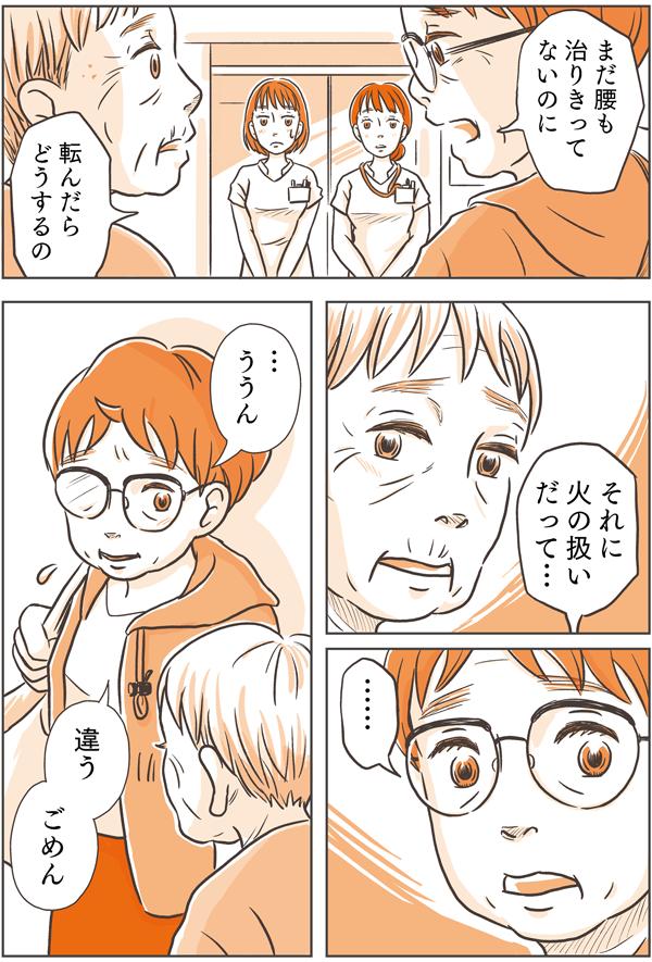 「まだ腰も治りきってないのに、転んだらどうするの。それに火の扱いだって…。」と続けると、佐倉さんがとても悲しそうな顔をしていることに気がつき、「違う、ごめん。」と謝りました。