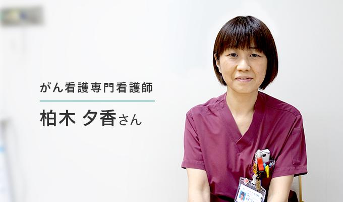 がん看護専門看護師・柏木さんインタビューのトップ画像
