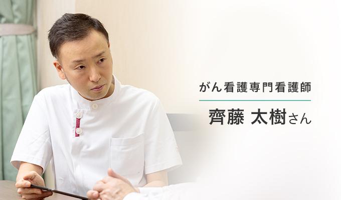 がん看護専門看護師・齊藤さんインタビュー記事のタイトル画像