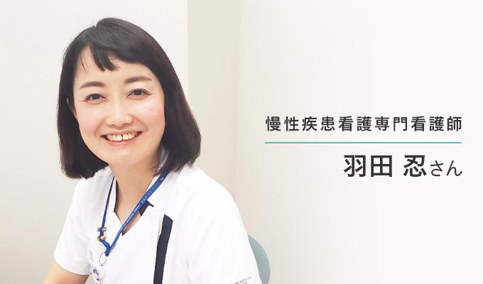 慢性疾患看護専門看護師インタビューMV・羽田さんの写真